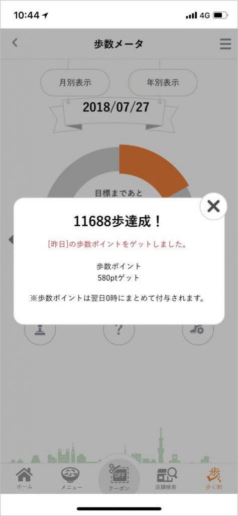 歩く ポイント アプリ